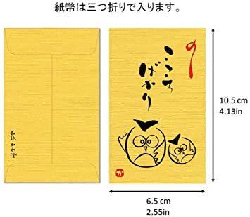 ふくろう 10枚入 【Amazon.co.jp 限定】和紙かわ澄 金のぽち袋 こころばかり ふくろう 10枚入_画像2