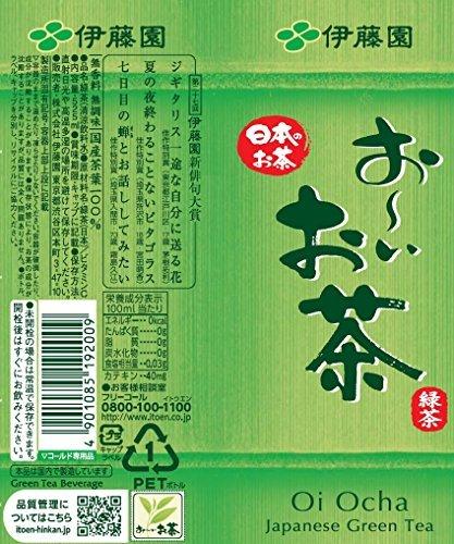 1) 525ml×24本 伊藤園 おーいお茶 緑茶 525ml&times24本_画像3