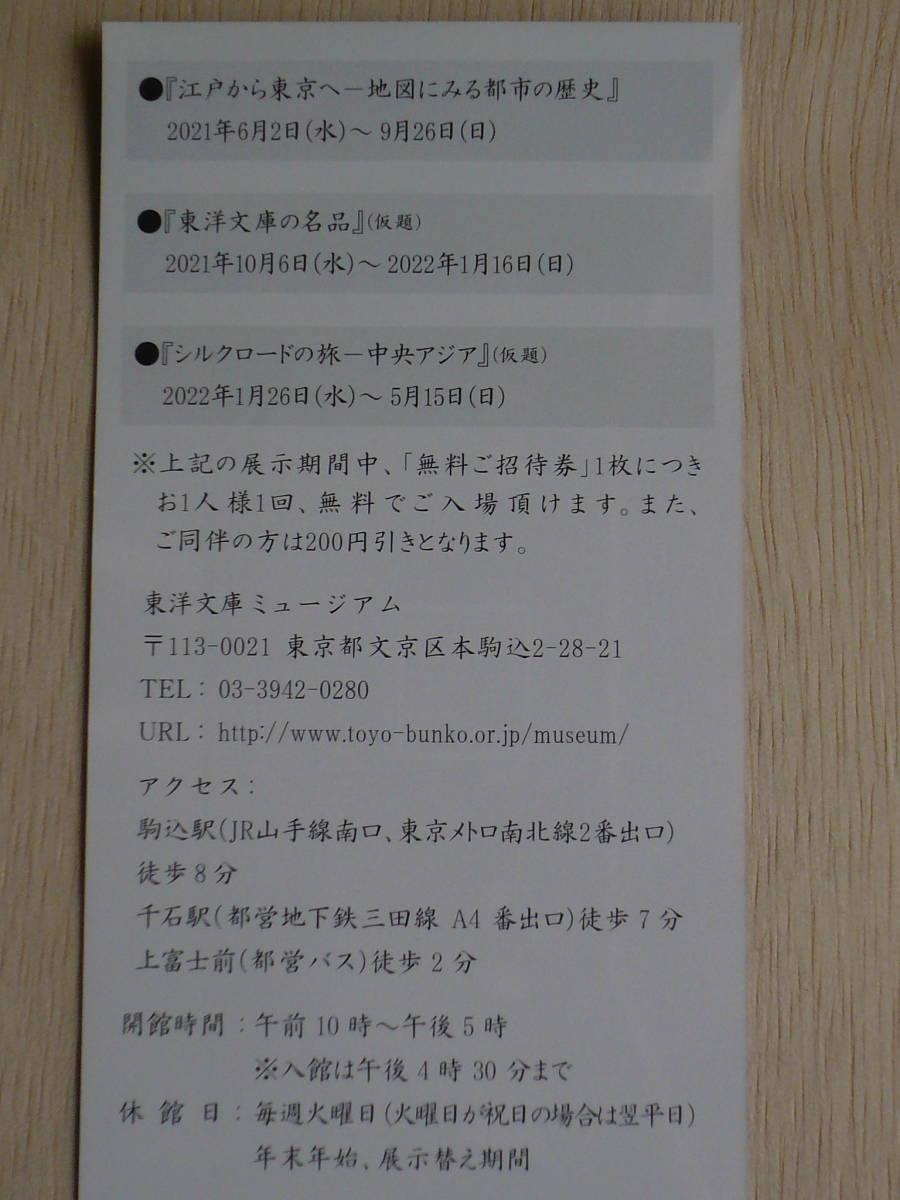 【即決】東洋文庫 ミュージアム 招待券 2枚 三菱商事 株主優待  有効期間:2022年5月15日_画像3