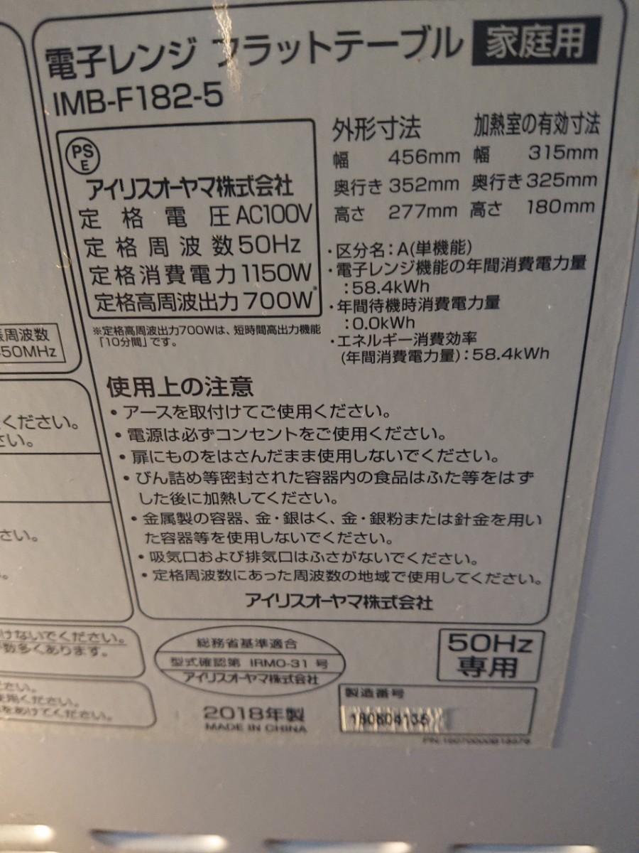 アイリスオーヤマ・電子レンジ