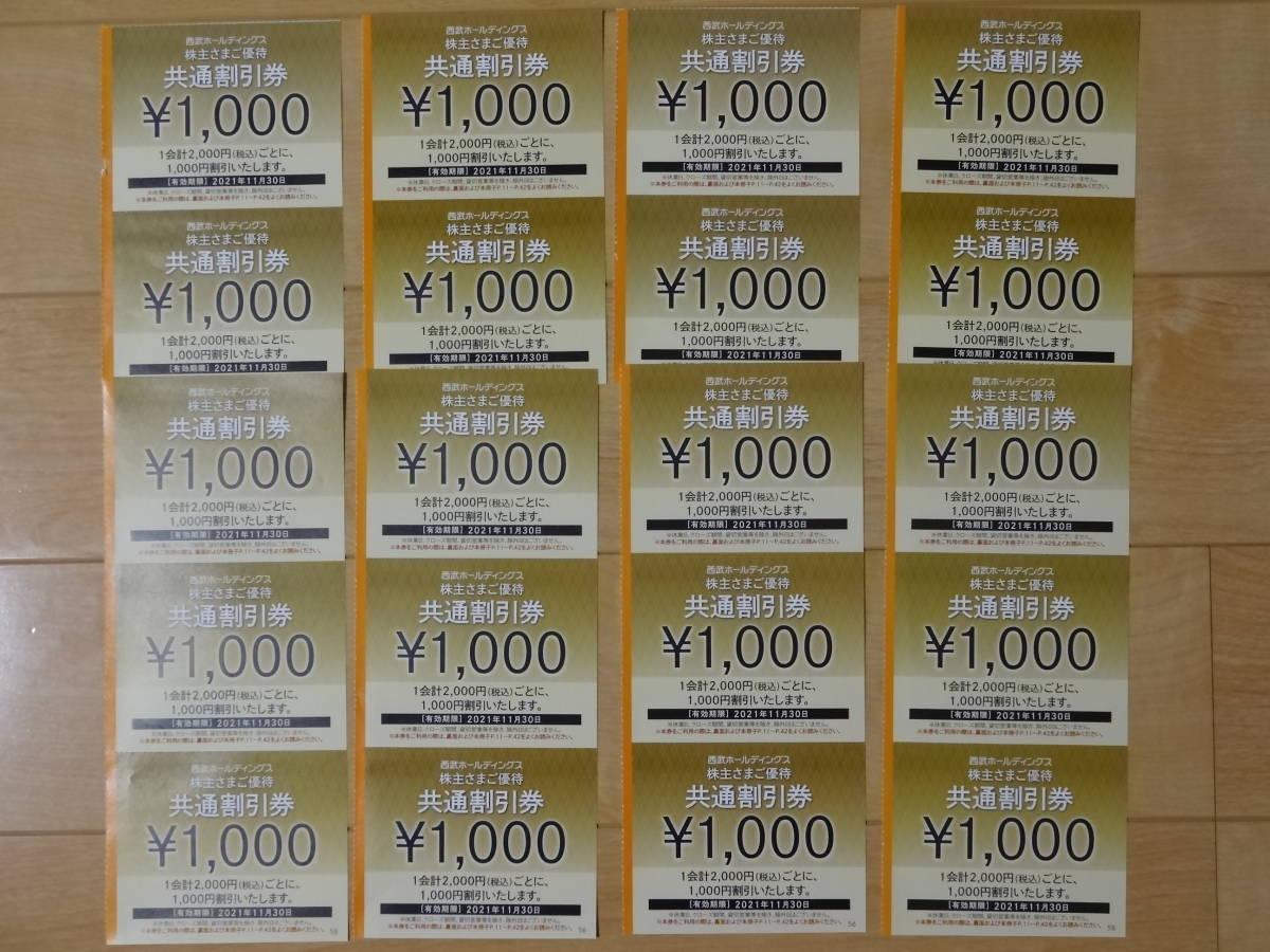 西武ホールディングス 株主優待 共通割引券20000円分(1000円×20枚)+その他 ネコポス送料無料 有効期限2021年11月30日_画像1