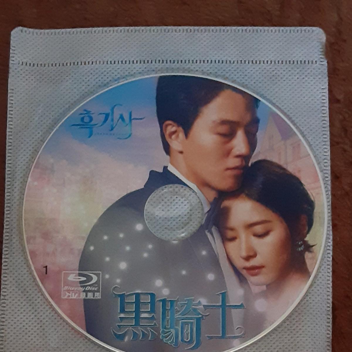 韓国ドラマ 黒騎士 ブルーレイ