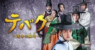 韓国ドラマ テバク ブルーレイ