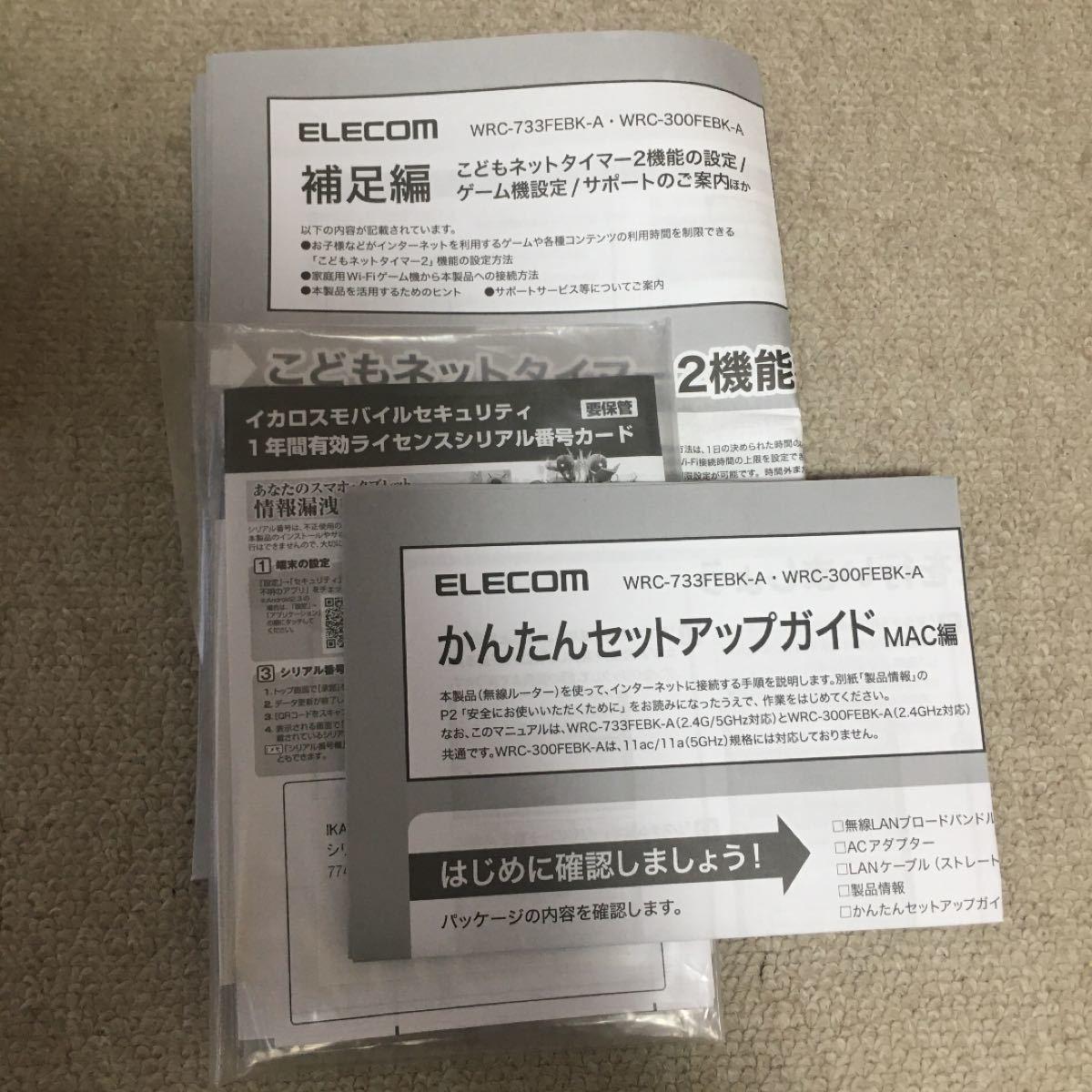 ELECOM WRC-733FEBK-A wifi ルーター エレコム  433 LANケーブルなし