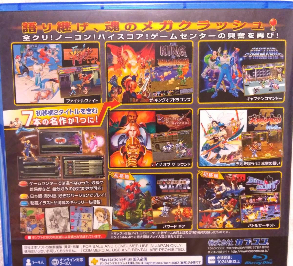 PS4 カプコン ベルトアクション コレクション 【ファイナルファイト 天地を喰らうⅡ】