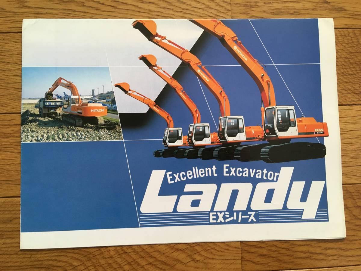 即決 古いカタログ ?  ポスター ? 日立建機 日立油圧ショベル Landy EXシリーズ 検 建設機械 重機 ユンボ クレーン 小松 三菱_画像1