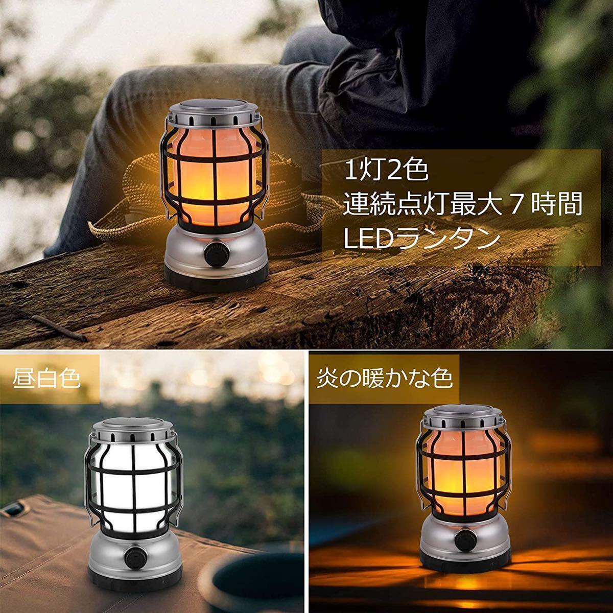 キャンプランタン LEDランタン無段階調光 暖色 昼白色 ソーラー充電USB充電