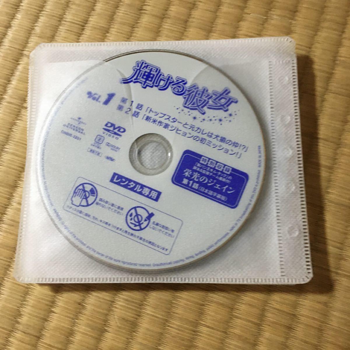 韓国ドラマ DVD レンタルアップ商品 輝ける彼女