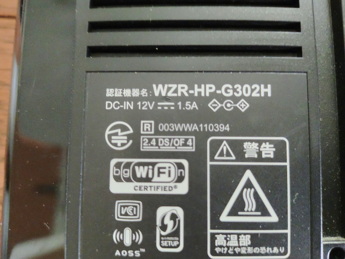 BUFFALO 無線LANルーター AirStation WZR-HP-G450H