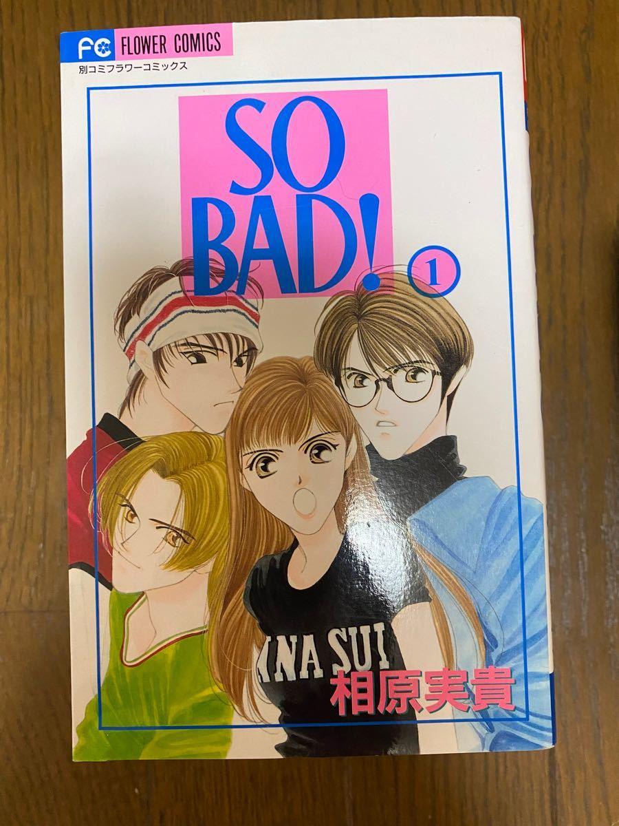 漫画12冊 SOBAD!全巻 堀高ハネモノレンジャー全巻 他