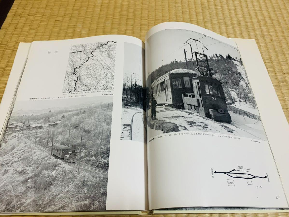 草軽電気鉄道_画像5