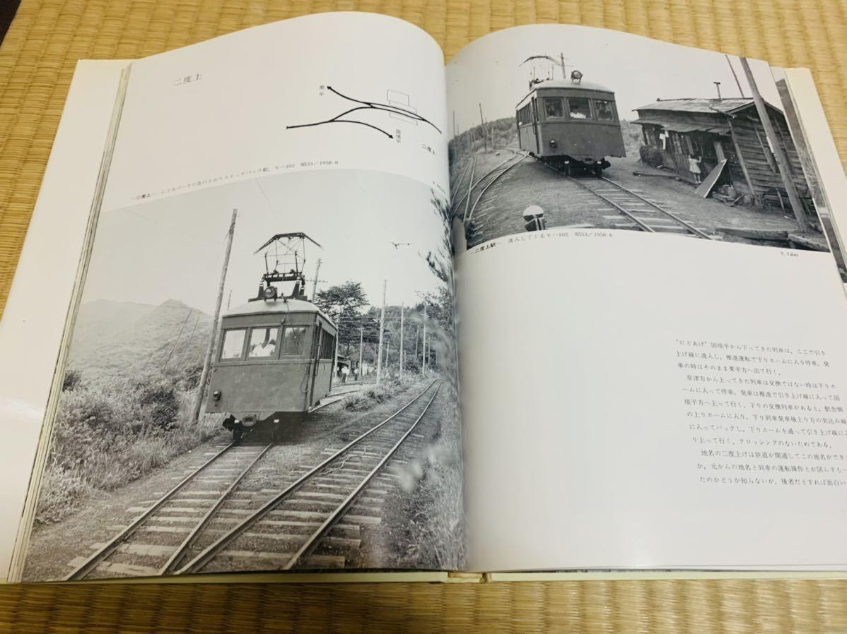 草軽電気鉄道_画像4