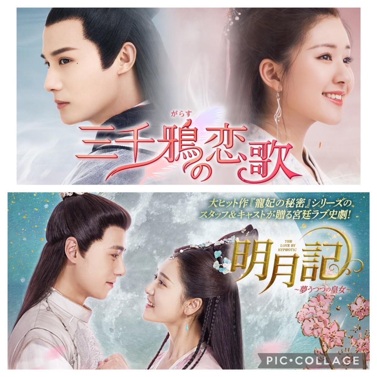 三千鴉の恋うた+明月記 中国ドラマ2作品Blu-ray