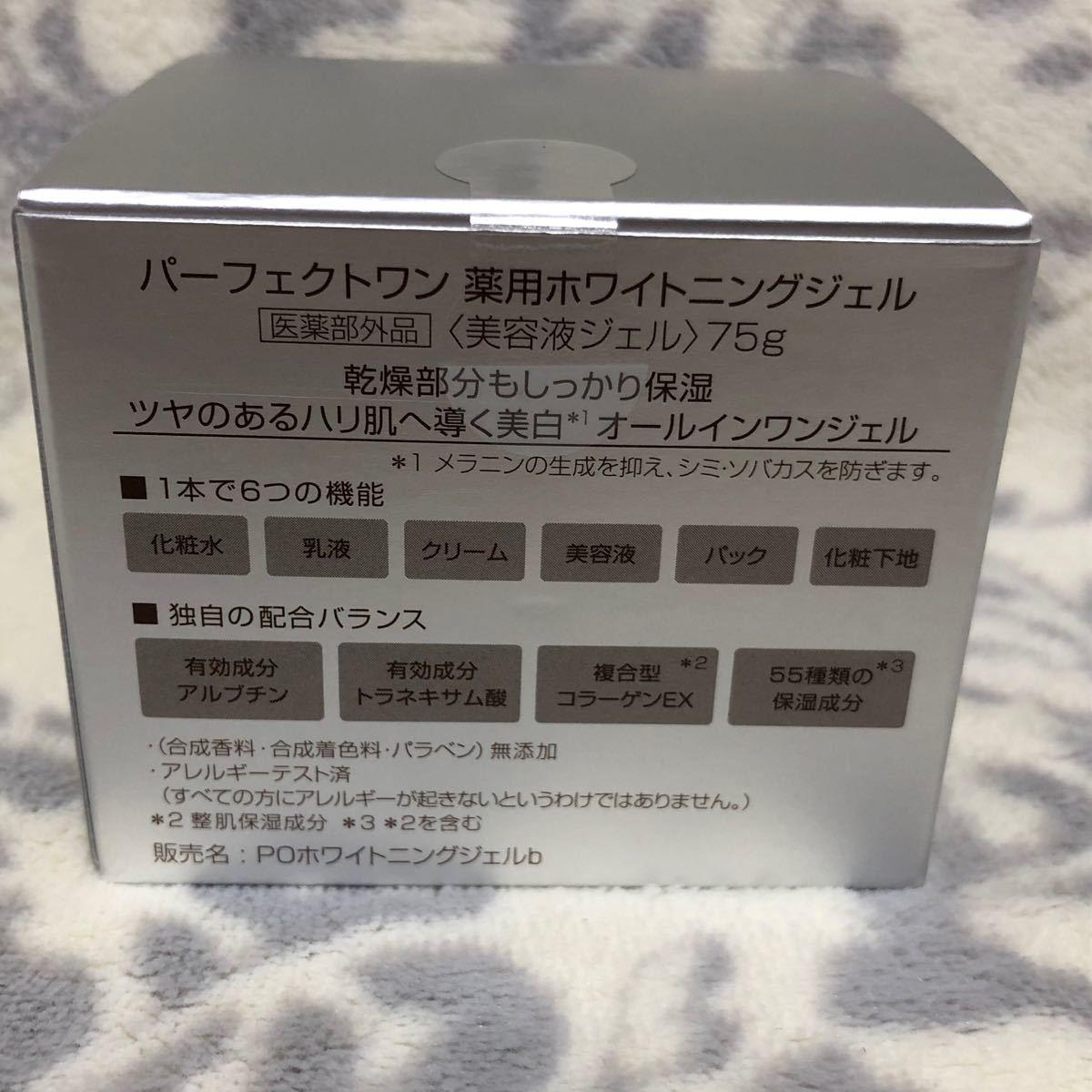 パーフェクトワン 薬用ホワイトニングジェル 75g 2個セット / 新日本製薬 / オールインワンゲル 美白化粧品 / シミ