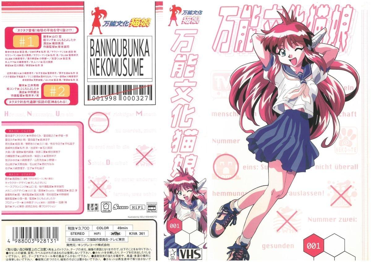 万能文化猫娘 vol.001 林原めぐみ VHS