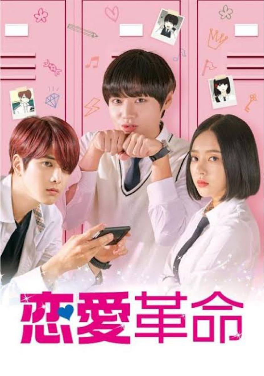 韓国ドラマ 恋愛革命 Blu-ray