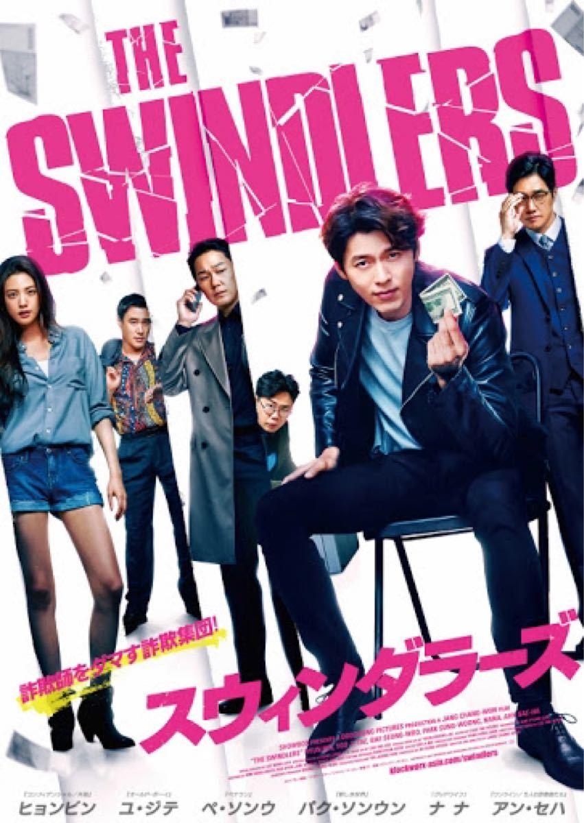 スウィンダラーズ 韓国映画 ヒョンビン DVD 日本語字幕