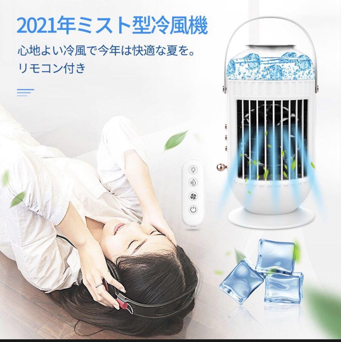 冷風扇 リモコン ミスト 卓上 冷風機 USB給電 扇風機 冷却 加湿 空気浄化 1台多役 3段階風量 多色LEDライト アロマ対応 ホワイト_画像3