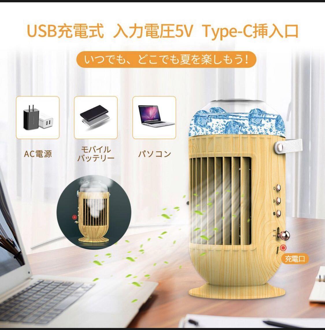 冷風扇 リモコン ミスト 卓上 冷風機 USB給電 扇風機 冷却 加湿 空気浄化 1台多役 3段階風量 多色LEDライト アロマ対応 ホワイト_画像10