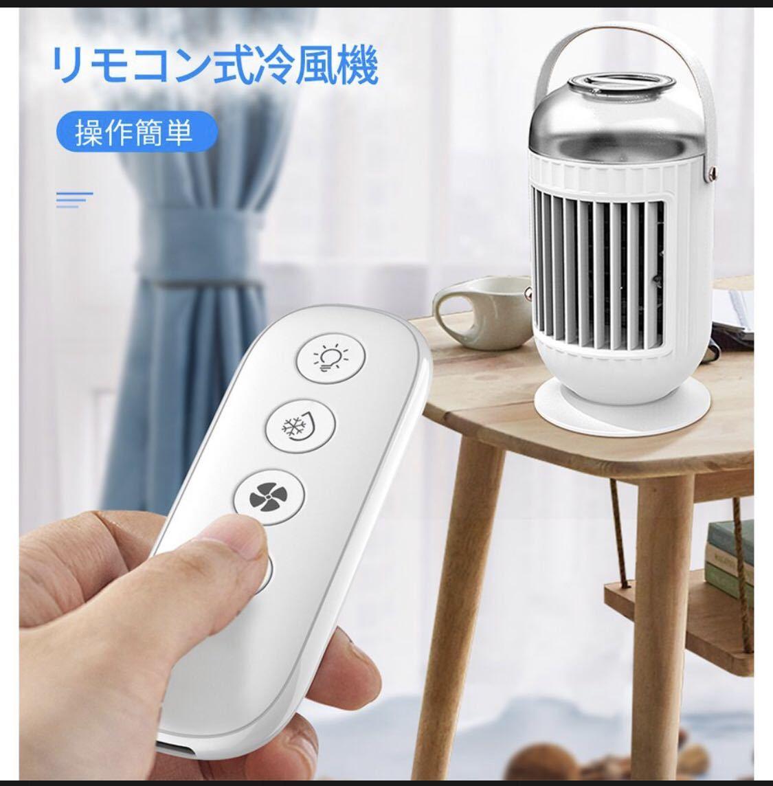 冷風扇 リモコン ミスト 卓上 冷風機 USB給電 扇風機 冷却 加湿 空気浄化 1台多役 3段階風量 多色LEDライト アロマ対応 ホワイト_画像9
