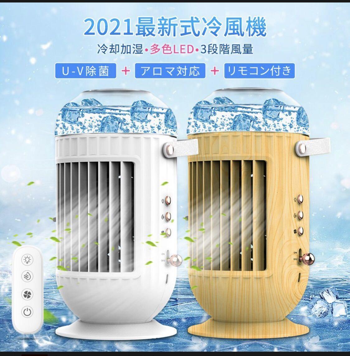 冷風扇 リモコン ミスト 卓上 冷風機 USB給電 扇風機 冷却 加湿 空気浄化 1台多役 3段階風量 多色LEDライト アロマ対応 ホワイト_画像1