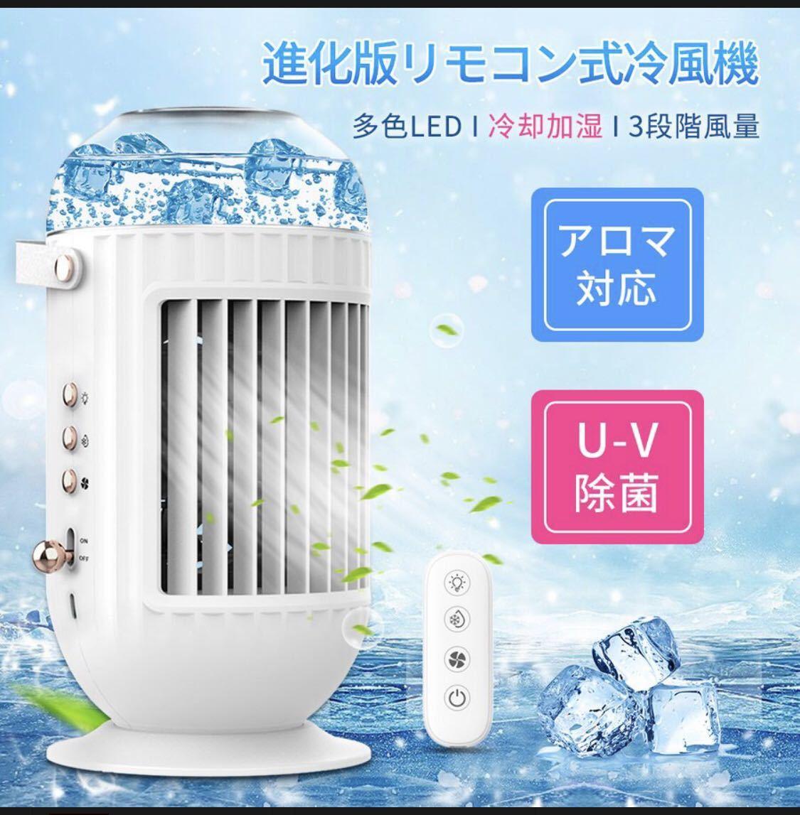 冷風扇 リモコン ミスト 卓上 冷風機 USB給電 扇風機 冷却 加湿 空気浄化 1台多役 3段階風量 多色LEDライト アロマ対応 ホワイト_画像4