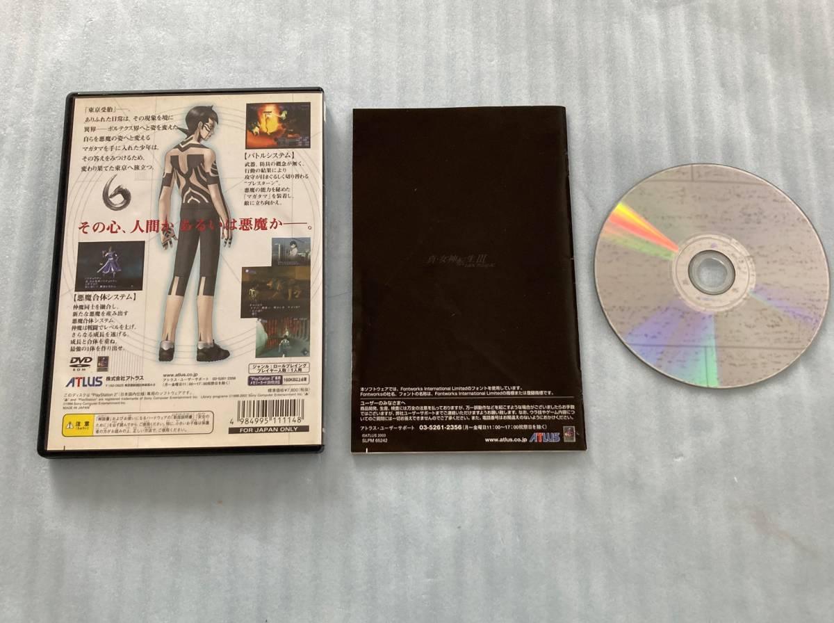21-PS2-129 プレイステーション2 真・女神転生3 真女神転生Ⅲ 動作品 PS2 プレステ2