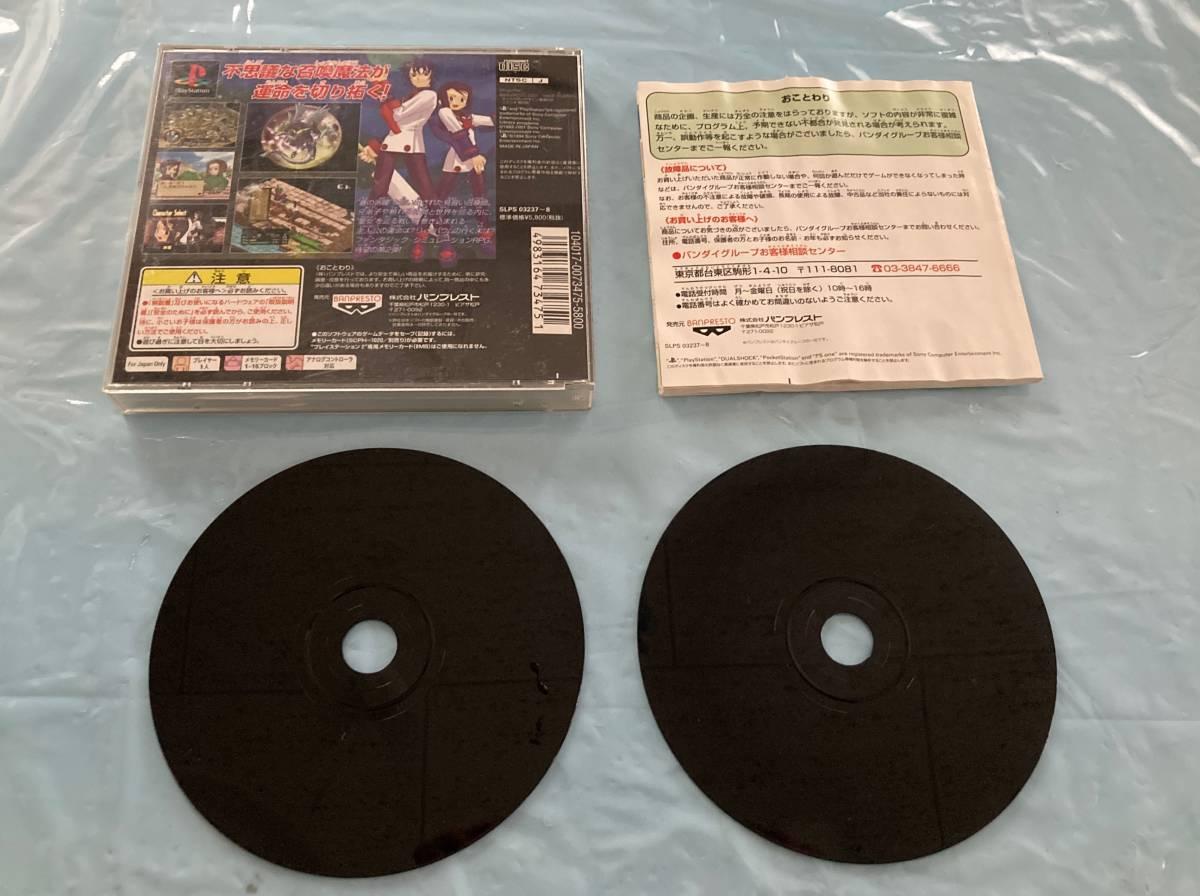 21-PS-130 プレイステーション サモンナイト2 動作品 PS1 プレステ