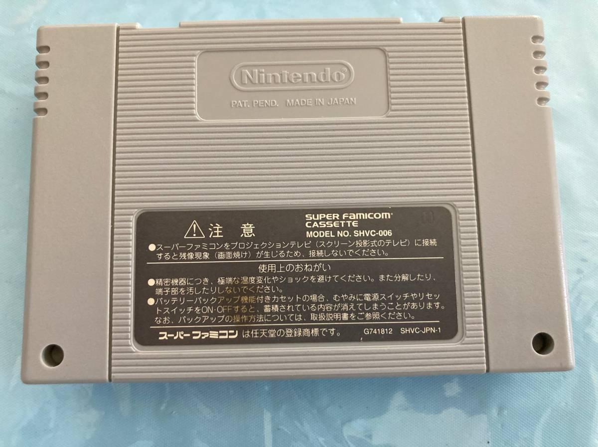 21-SFC-41 スーパーファミコン スーパーファミスタ5 動作品 SFC スーファミ