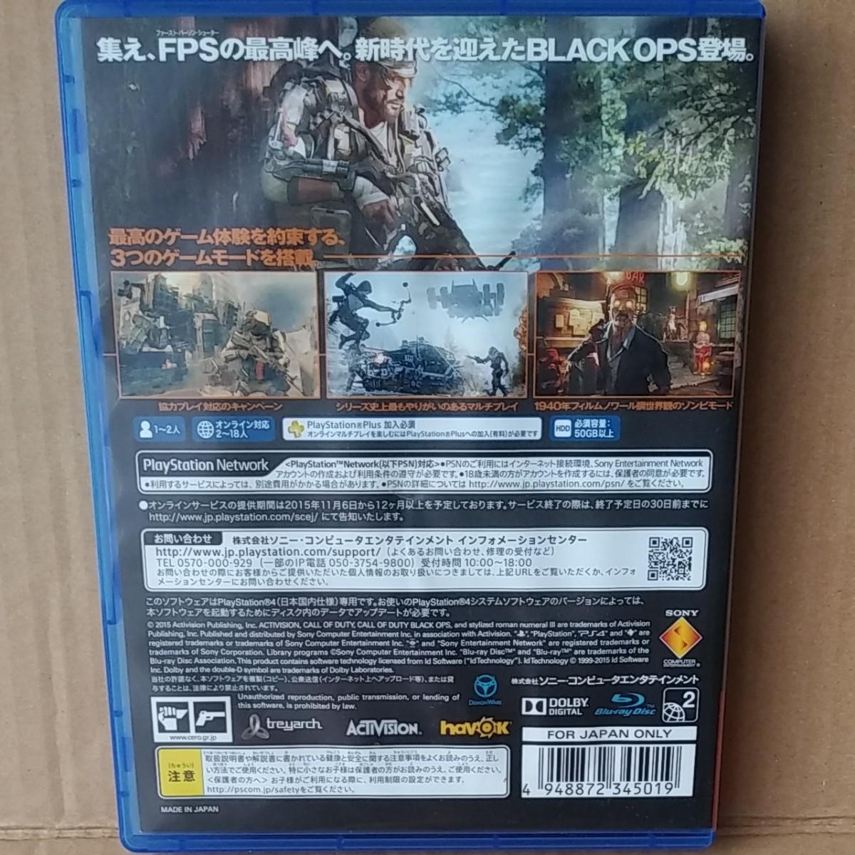 コールオブデューティブラックオプス III PS4
