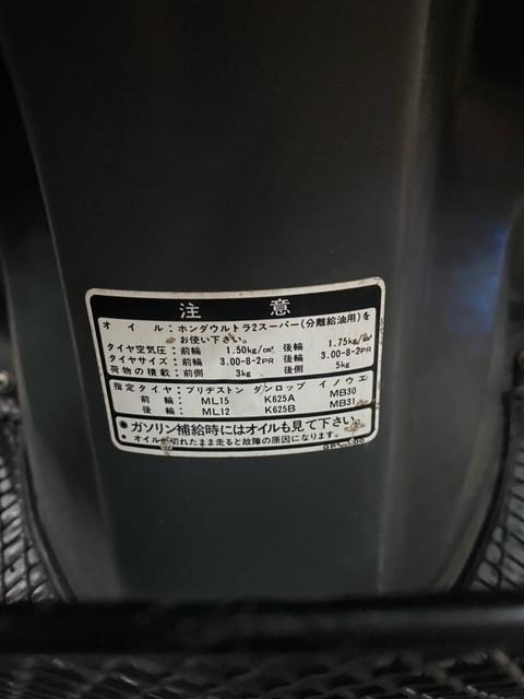 「HONDA ホンダ スクーター DJ1 1985~ スタンダード 初期型」の画像3
