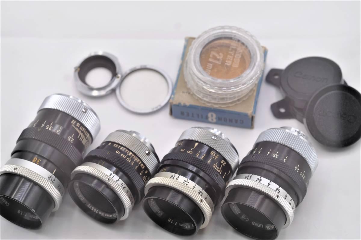 レアなDマウント アダプター付 Canon C-8 6.5mm F1.8, 13mm F1.4, 25mm F1.8, 38mm F1.8 キヤノン CINEレンズ