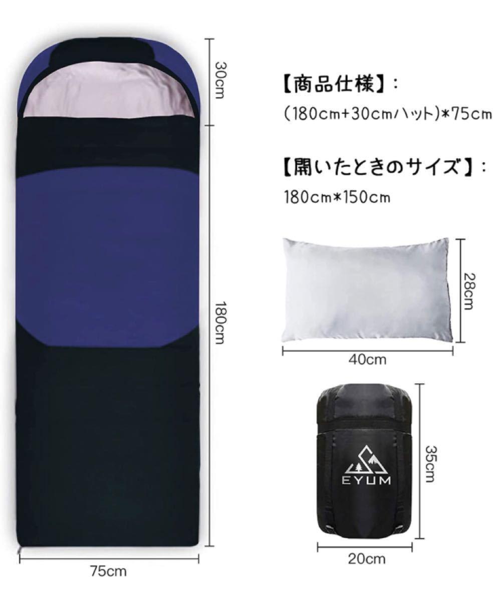 寝袋 シュラフ 封筒型 軽量 超暖かい 210T防水 コンパクト 簡単収納 車中泊 防災用 アウトドア キャンプ 丸洗い