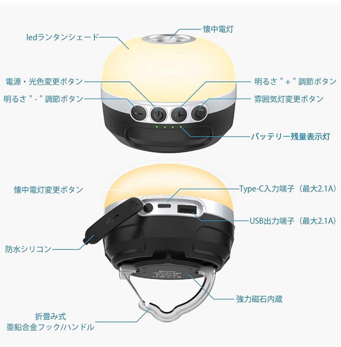 ランタン LED充電式 懐中電灯 四色切替+RGB雰囲気灯 大容量電池 防水