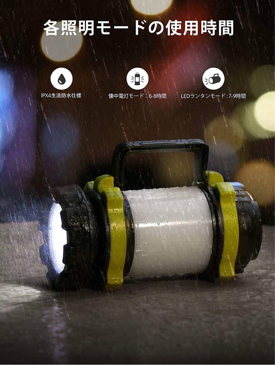 LEDランタン キャンプランタン USB充電式 防水 500ルーメン 6モード