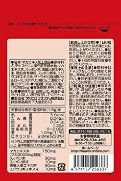 120粒 オリヒロ スッポン 高麗人参の入ったマカエキス 120粒_画像2