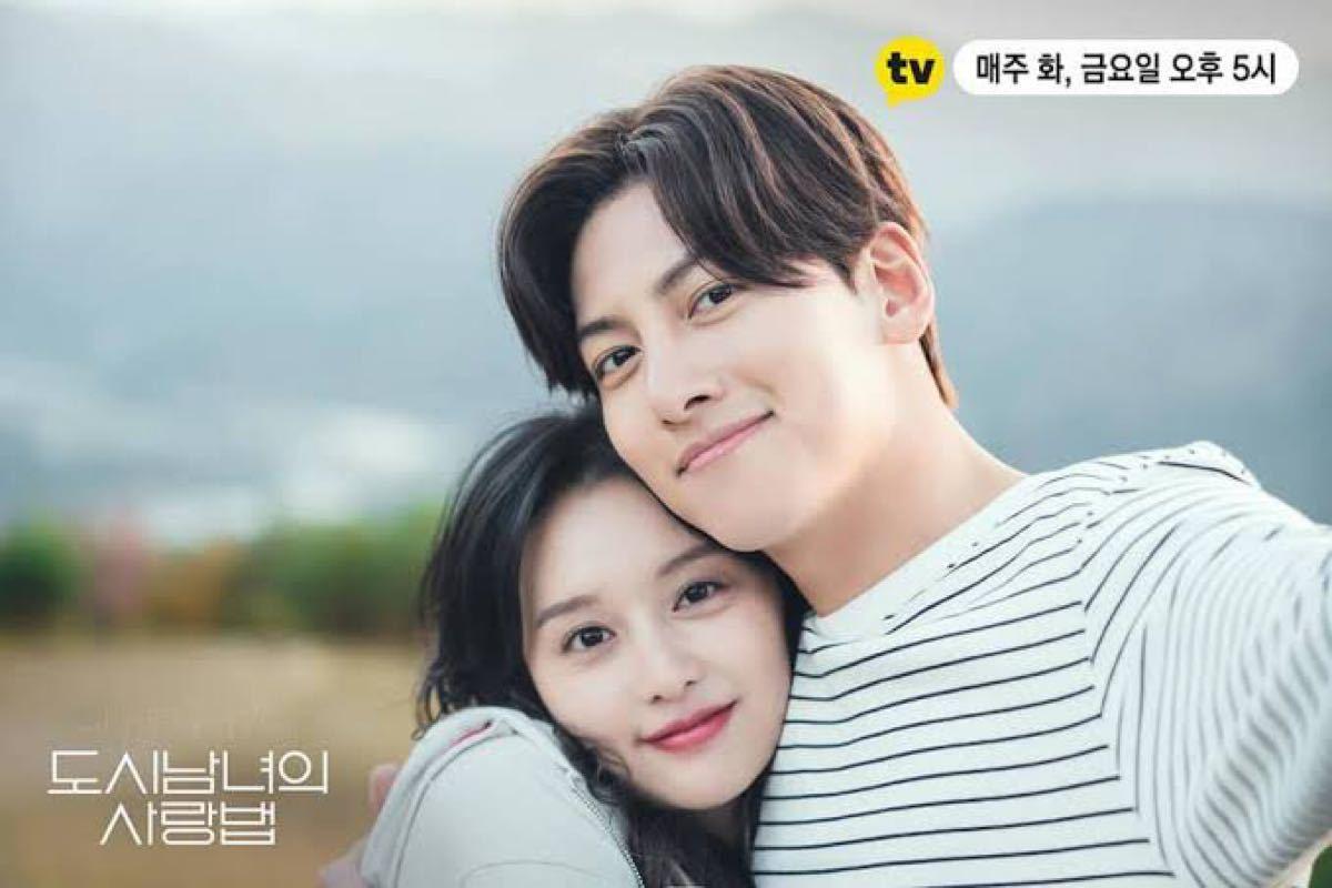 韓国ドラマ・都会の男女の恋愛法