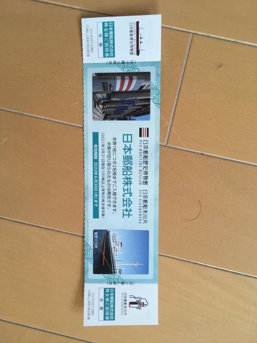 日本郵船株主優待券 1枚(2名様分) 日本郵船歴史博物館 日本郵船氷川丸 ご招待券_画像1