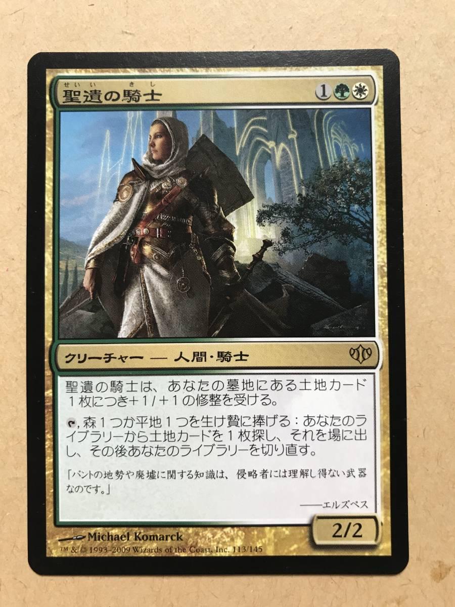 《聖遺の騎士/Knight of the Reliquary》[CON] 金R_画像1