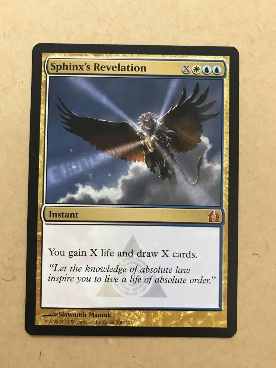 《スフィンクスの啓示/Sphinx's Revelation》[RTR] 金R EN_画像1