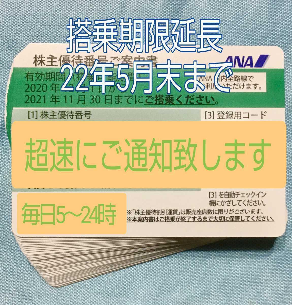 いつでも超速10分 番号通知 使用保証 ANA 全日空 株主優待券 5月末期限 1枚 2枚 3枚 4枚 5枚 6枚 7枚 8枚 9枚 国内航空券50%引 送付なし_画像1