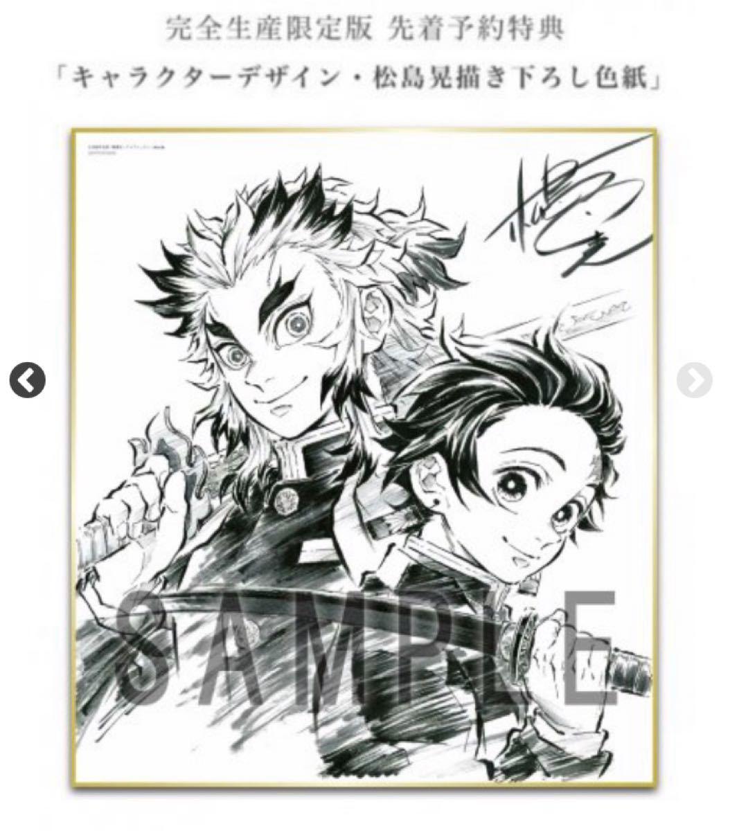 【完全生産限定版】 鬼滅の刃 無限列車編 DVD Blu-ray 特典 色紙