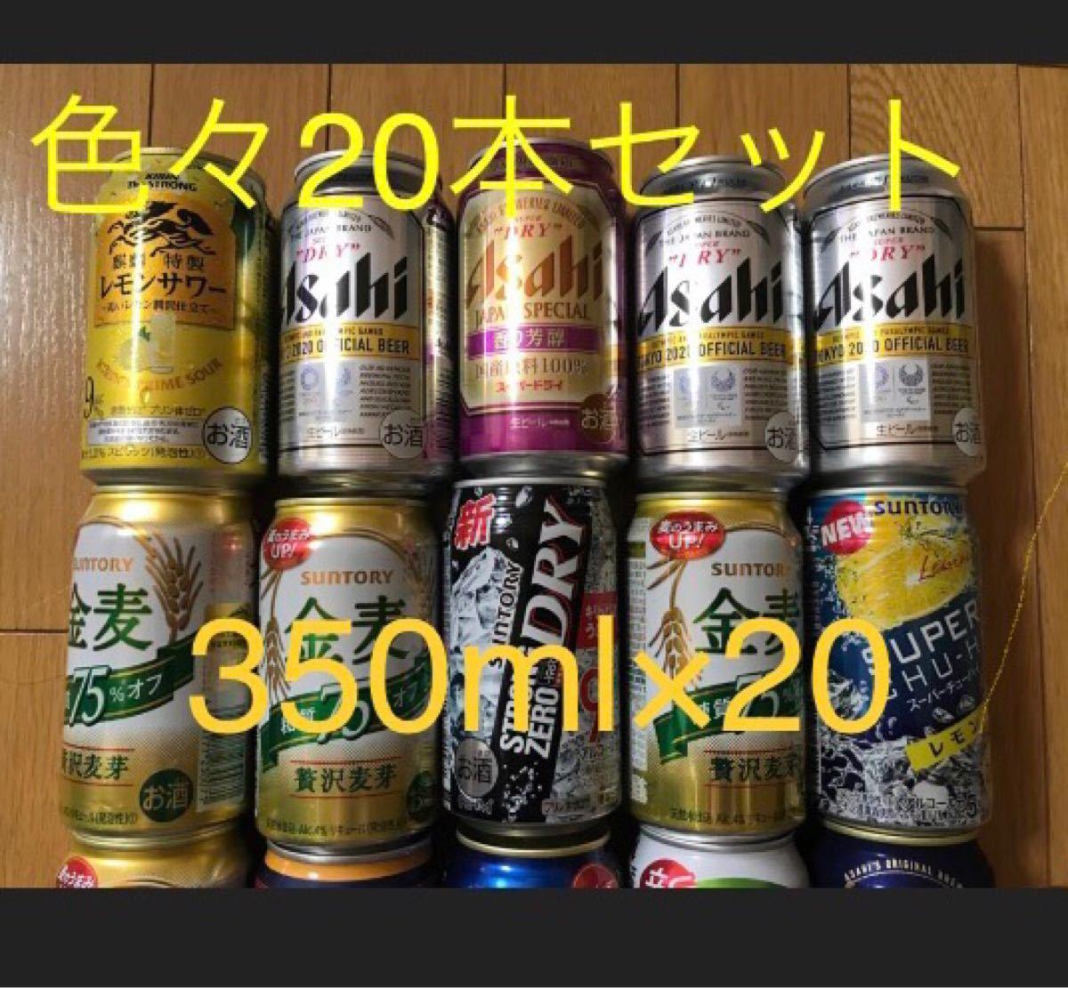 ビール&チューハイ色々20本 飲み比べセット♪
