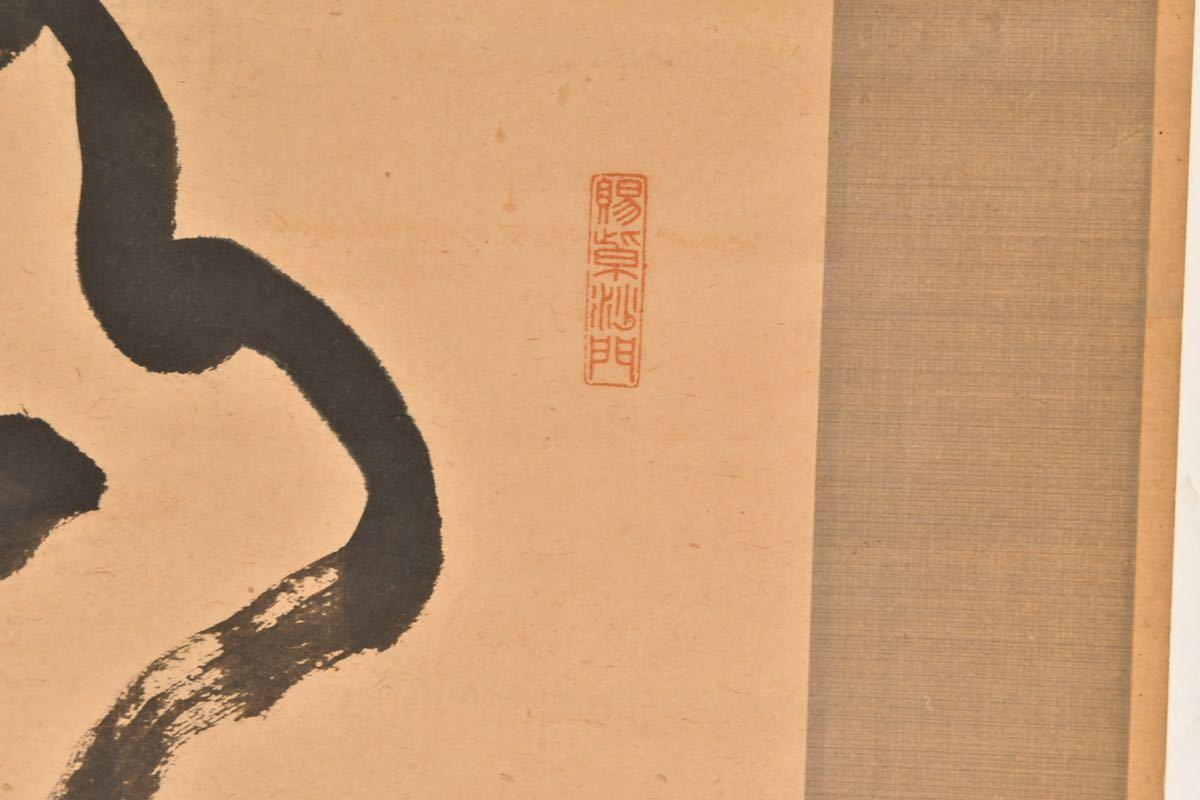 【古美術】浮国禅師 山水有清音 禅語 掛軸 床飾 茶道具 景道 水墨画 日本家屋 レトロ 骨董 和室飾り 掛け軸 掛物