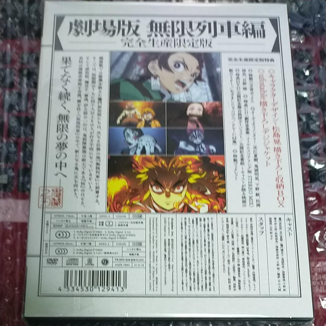 劇場版「鬼滅の刃」無限列車編(DVD完全生産限定版)【ヤマダ特典&色紙付】