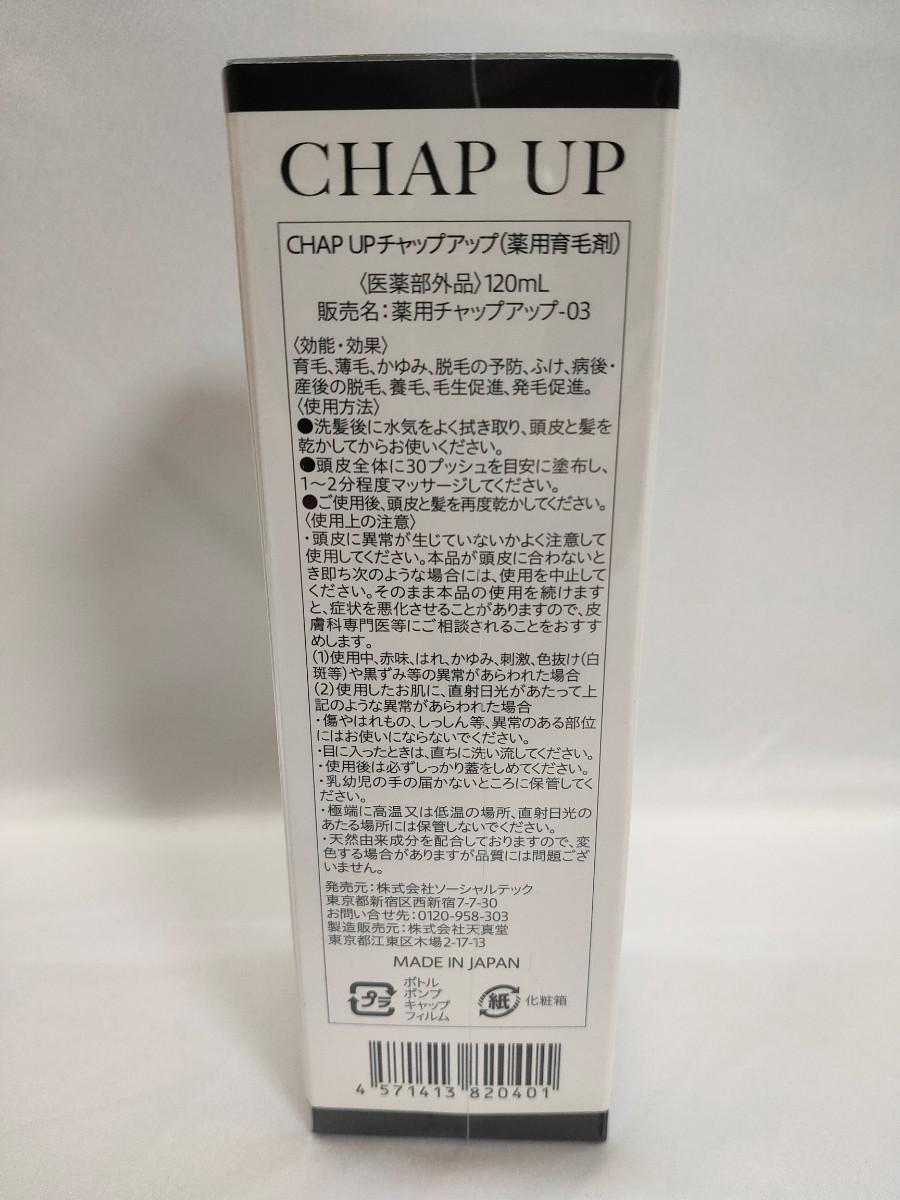 【送料無料】CHAP UP チャップアップ 薬用育毛剤 育毛ローション 1本