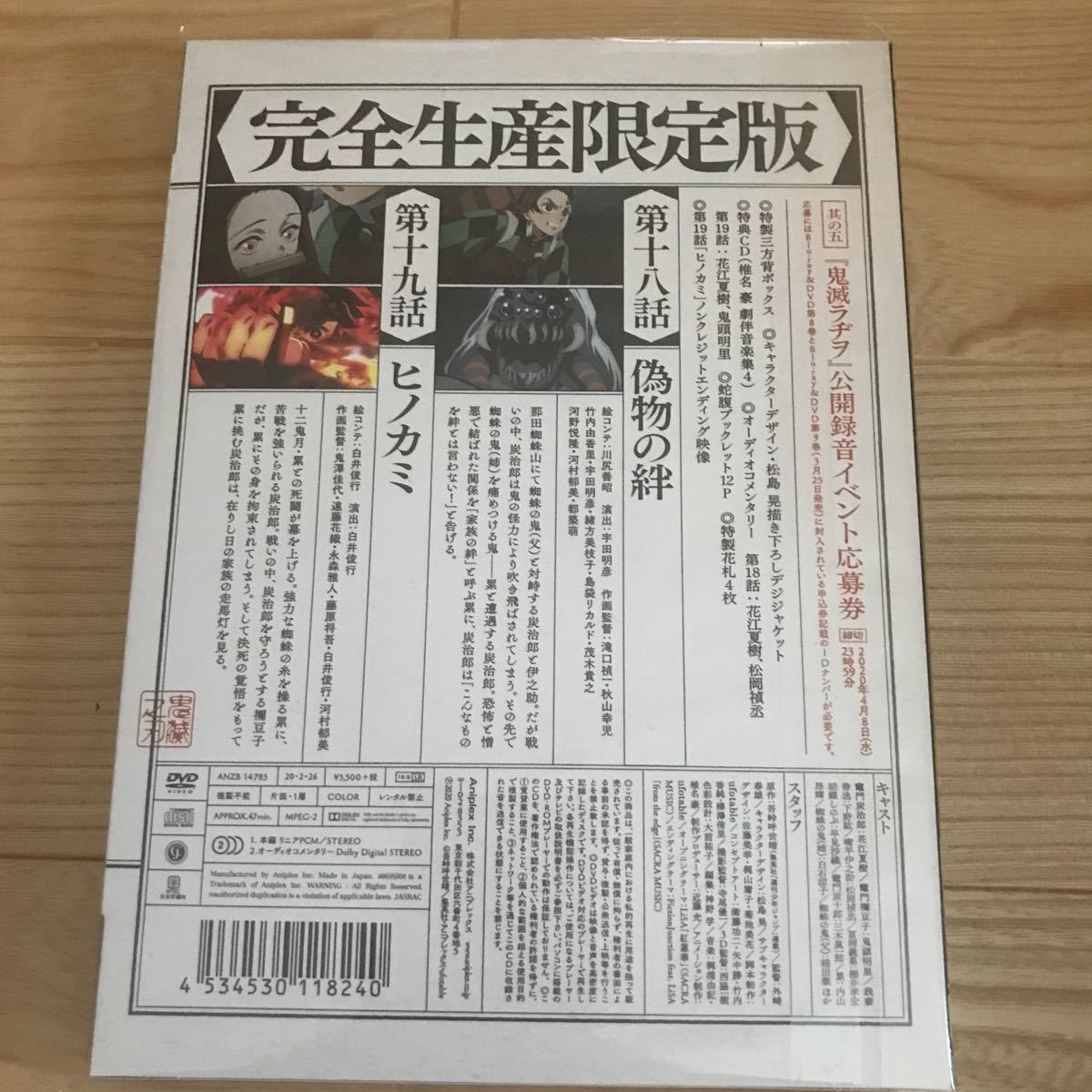 完全生産限定版 鬼滅の刃 第八巻 DVD 新品 偽物の絆 ヒノカミ