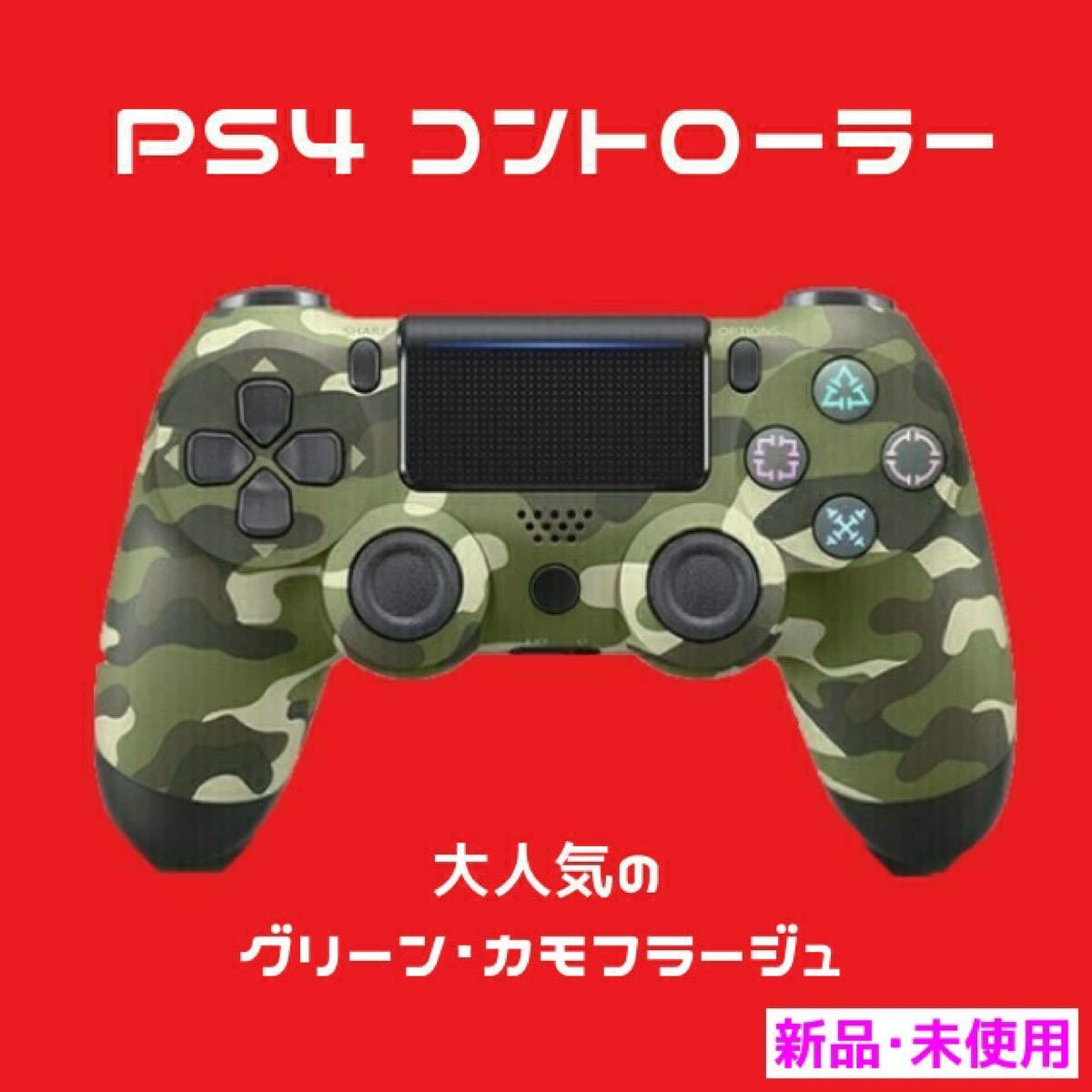 PS4 プレステ4 コントローラー ワイヤレス グリーン 迷彩 カモフラ柄 デュアルショック ゲーム bluetooth接続