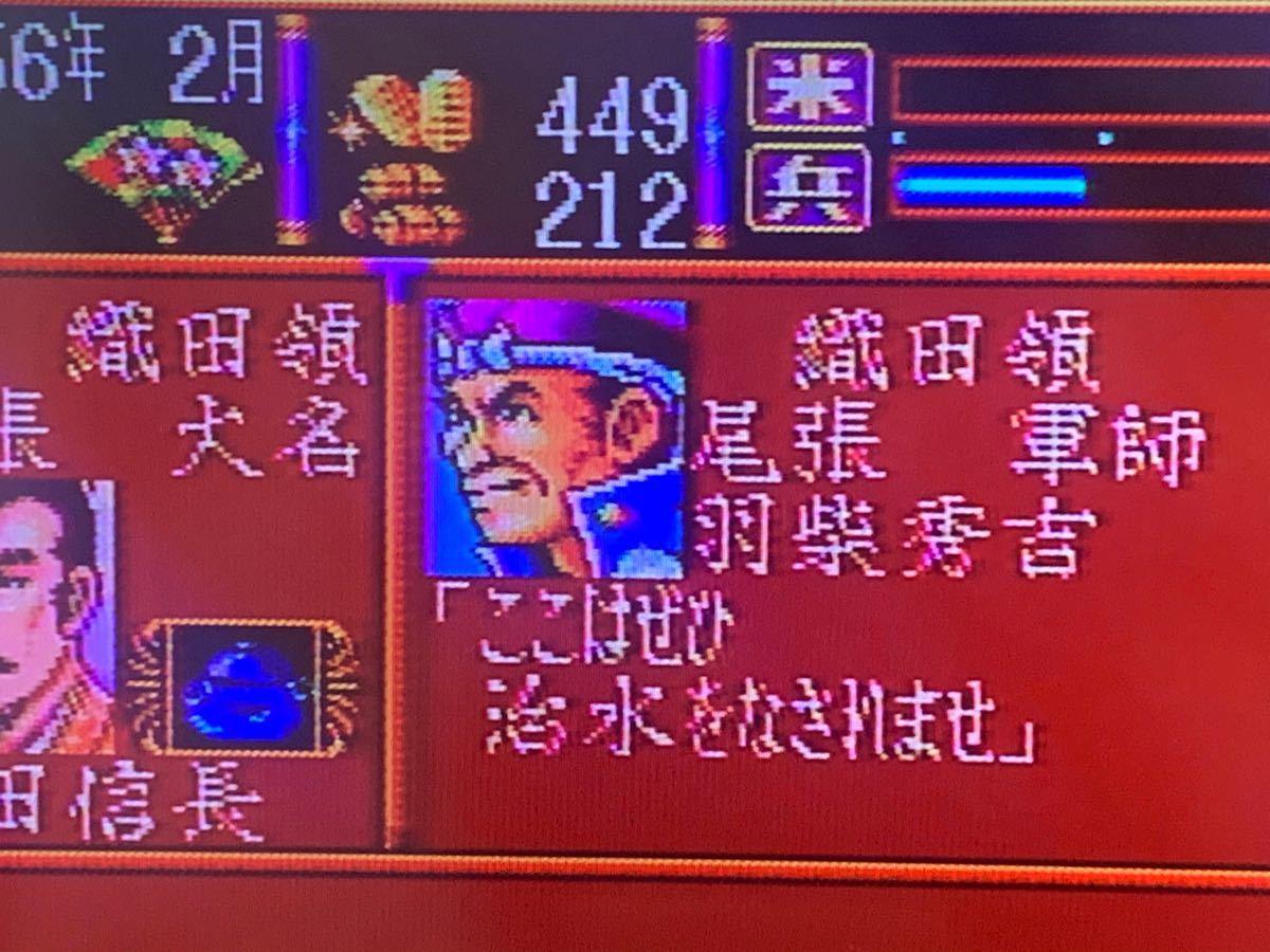スーパーファミコン スーパー信長の野望 武将風雲録