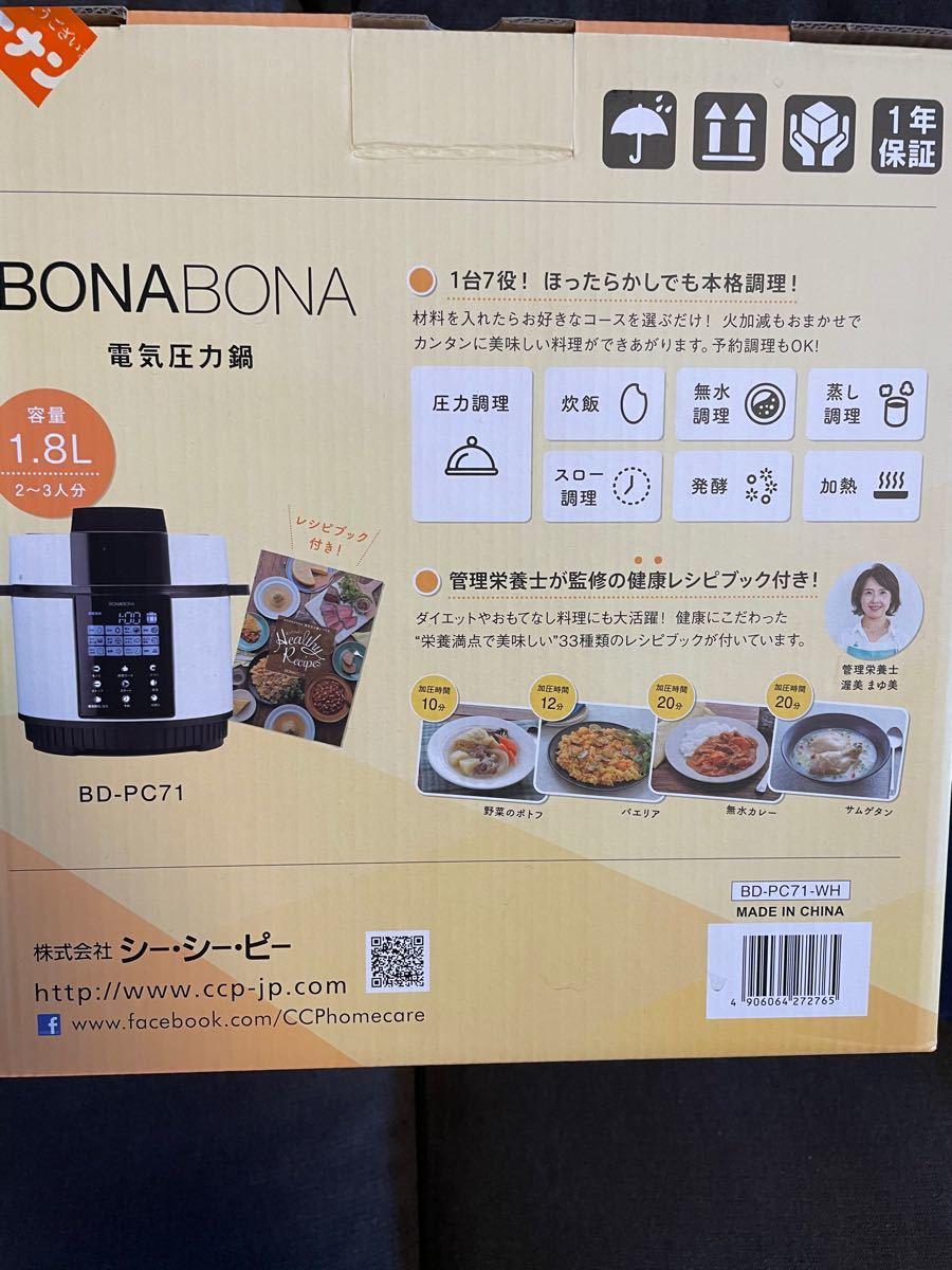 電気圧力鍋 BONABONA 新品
